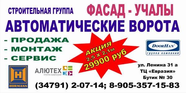 http://www.reklama.uchaly.ru/12.06.03_nafikov_fasad_uchaly_baner_500_3kh6_stand.jpg