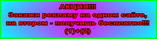http://www.reklama.uchaly.ru/Glawnaja_zentr/130321_akcija.png